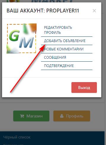 Как разместить объявление на GARANTMARKET?