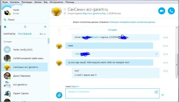 гей форум скайп