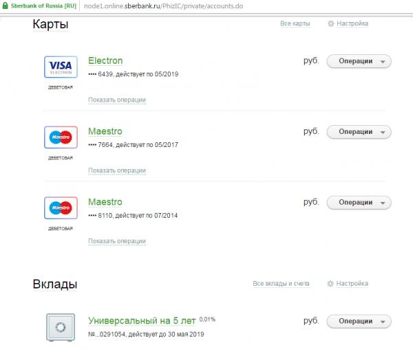 Счёт в банке + карта Сбербанк