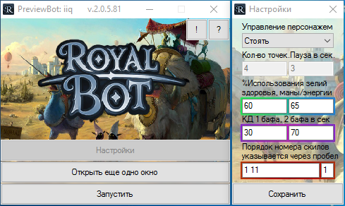 Скачать бот для royal quest