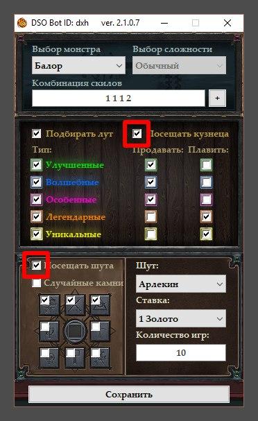 Бот для игры Drakensang online DSO BOT программа, для замены действий игрока и реализация автоигры.
