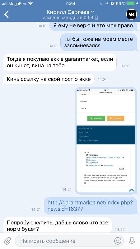 Мошенник https://m.vk.com/alex.malevsku