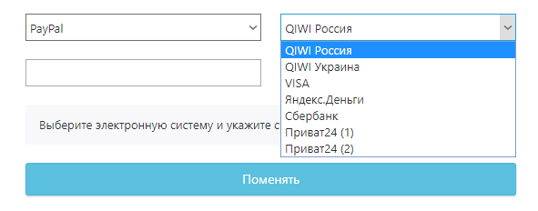 Как перевести деньги с qiwi на skrill [PUNIQRANDLINE-(au-dating-names.txt) 64