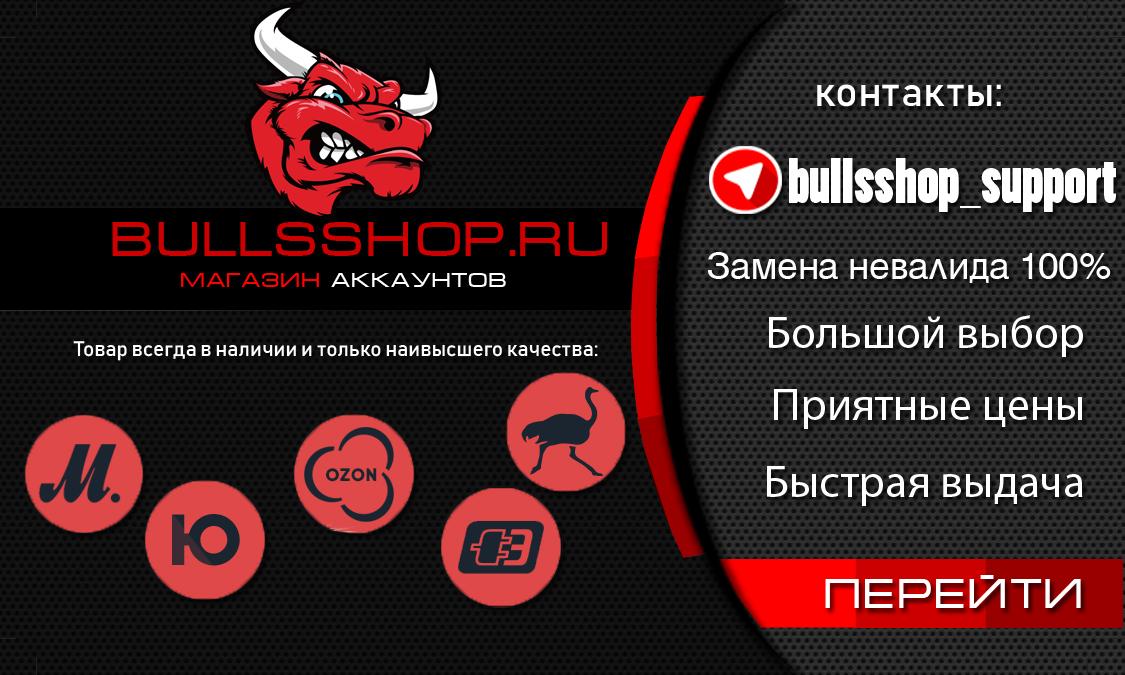 BULLSSHOP.RU - Магазин Аккаунтов