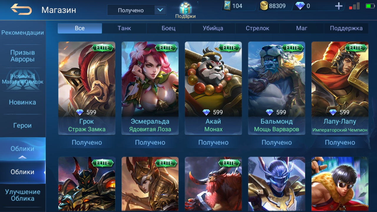 Оцените акаунт mobile legends