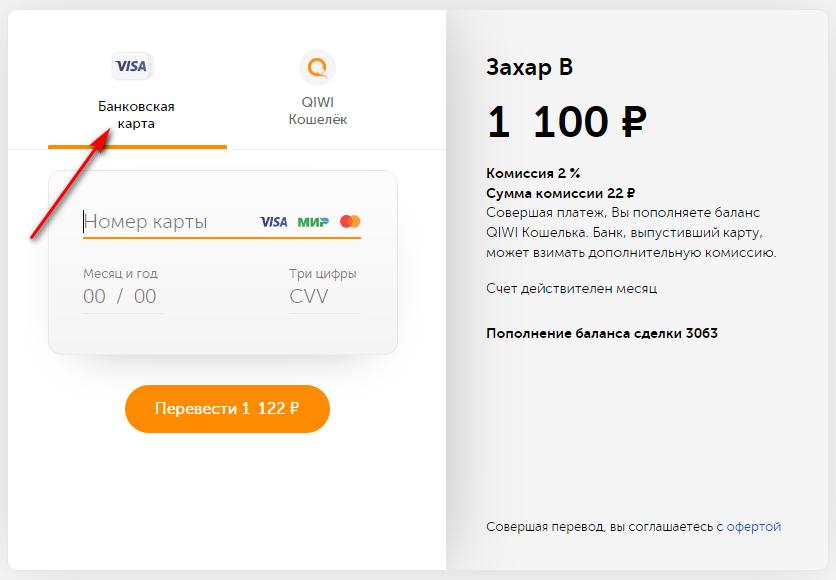 Автосделка с поддержкой гаранта и оплата Банковской картой во время сделки.