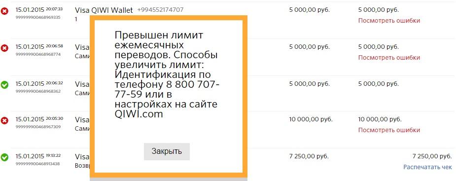 Что делать если при переводе денег ошибся цифрой