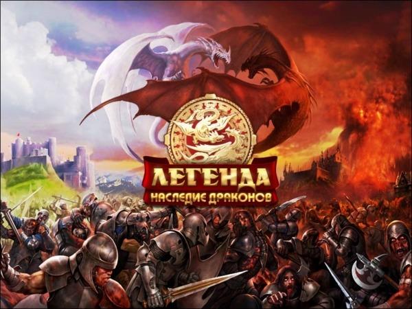Руководство браузерной онлайн игры Легенда: Наследие драконов с