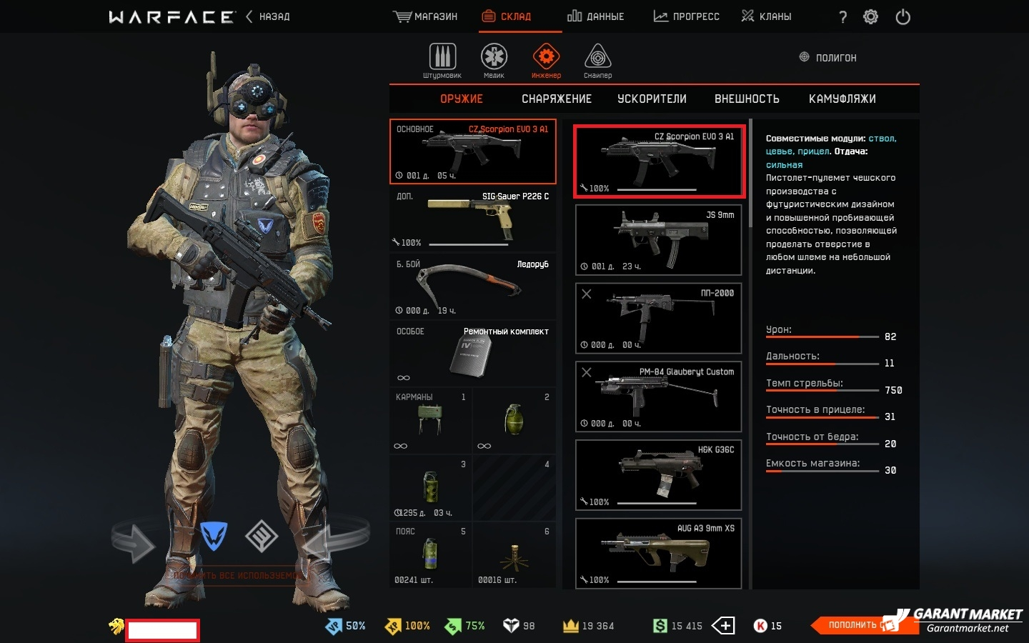 Disable all overlays arx warface