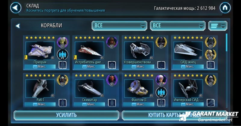 Продам аккаунт Star Wars Galaxy of Heroes (SWGOH) 2.6кк ГМ...